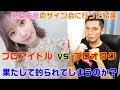 IZ*ONEの宮脇咲良と局長が遂にご対面!宮脇プロが仕掛けた衝撃の技とは!