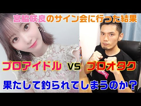 HKT48 #IZONE #宮脇咲良 動画見てくれてありがとうございます! チャンネル登録お願いします! ツイッター:@KUROYOUTE インスタグラム:KUROYOUTE...