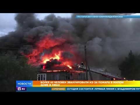 Спасатели потушили крупный пожар в Нефтеюганске