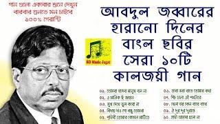 আব্দুল জব্বারের কালজয়ী ১০ টি সেরা গান | BD Music Jagat