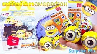 МИНЬОНоМАРАФОН - Гадкий Я 3 Миньоны СЮРПРИЗЫ Игрушки Карточки МАГНИТ. Despicable Me 3 toys MARATHON