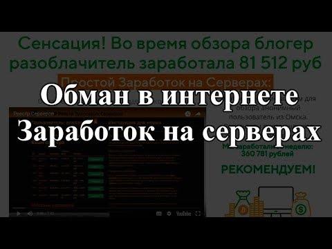 Видео Обман в интернете заработок