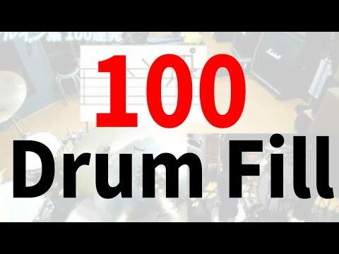 ドラムフレーズ集 フィルイン 100連発 (簡単・初心者練習用・楽譜付)