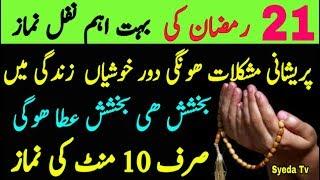 21 Ramzan ki Namaz || Har Mushkil , Preshani door || 2 Rakat Nafil namaz || Baqshish ki Wazifa