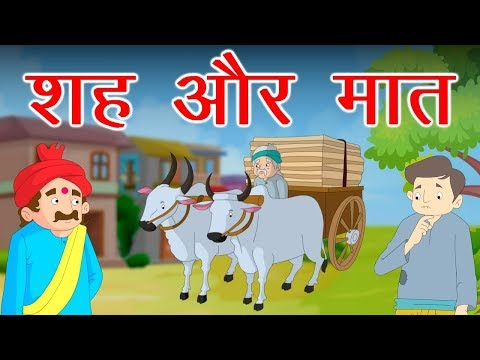 शह  और  मात  |  Moral story | panchatantra ki Kahaniya | Hindi Kahaniya | dadi maa ki kahaniya