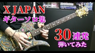 🌹 【X JAPAN】ギターソロ集 30連発 『弾いてみた』 HIDE & PATA Guitar Solo Cover moas14 Guitar Channel