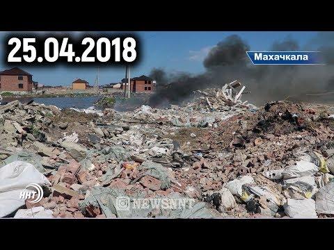 Новости Дагестан за 25. 04. 2018 год.