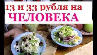 Недорогие свежие  САЛАТЫ на НОВЫЙ ГОД  порция 13 и 33 рубля