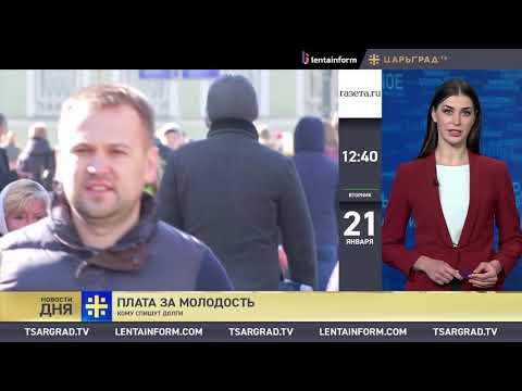 Новости дня (21.01.2020)