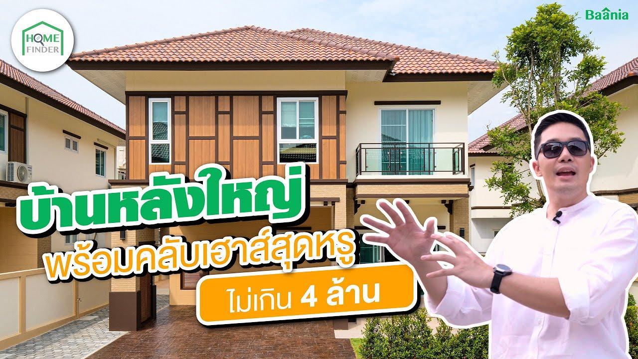 รีวิวบ้านหลังใหญ่ พร้อมคลับเฮ้าส์สุดหรู ไม่เกิน 4 ล้าน แกรนด์ ล้านนา เมอริเดียน |  Home Finder EP4