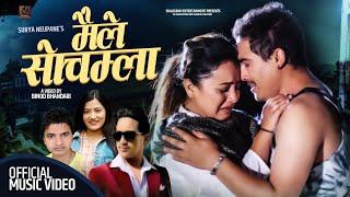 Maile Sochamla By Basanta Thapa   Laxmi Khadka Ft. Binod Bhandari   Karsihma Dhakal   New Song 2021