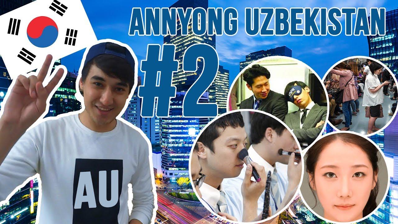 Annyong Uzbekistan #2 | Koreys bollari make up qilishadi! Korea haqida siz bilmagan ma'lumotlar