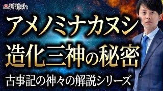 アメノミナカヌシ(天之御中主神)タカミムスビ、カミムスビ造化三神の秘密