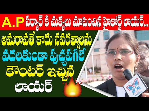 high-court-lawyer-fires-on-jagan-govt- -3-capitals-case-status-in-high-court- -amaravati-lawyer
