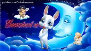 ZOOBE зайка Спокойной ночи 1