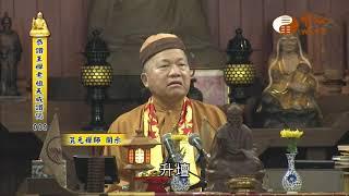 【恭讚王禪老祖教主天威讚偈9】| WXTV唯心電視台