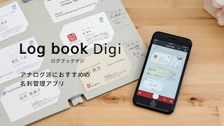 Replug Log book Digi アナログ派におすすめの名刺管理アプリ