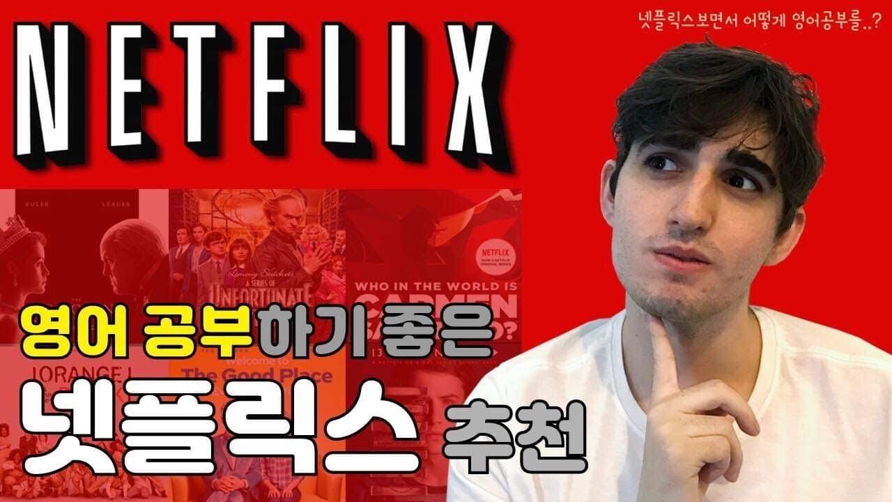 영어 공부하기 좋은 넷플릭스 6가지 - 6 Netflix TV Shows To Study English With - YouTube