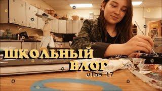 урок рисования в американской школе (vlog 17) | Polina Sladkova