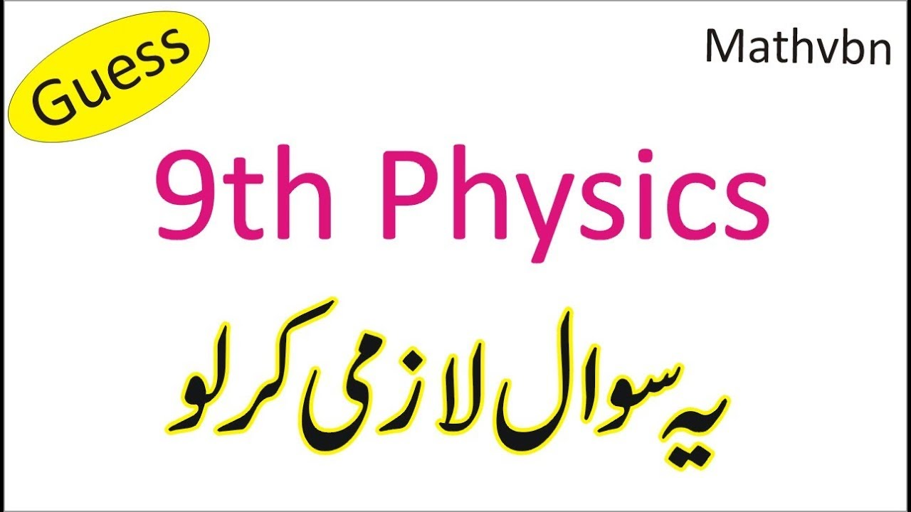 Physics Guess Paper 2019 Class 9 | Guess Paper 9th Class 2019 Physics |  Class 9th Physics