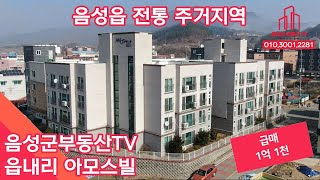 음성군부동산TV 032…