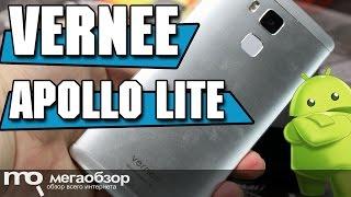 Vernee Apollo Lite обзор смартфона(, 2016-09-20T21:17:34.000Z)