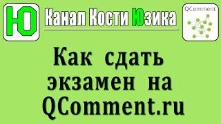 Как пройти экзамен на Qcomment.ru за 40 минут