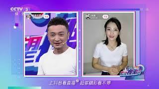 [希望搜索词]不要被房间困住 和刘涛一起运动起来!| CCTV综艺