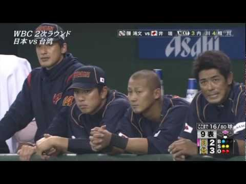 WBC 日本×台湾 9回表 ノーカット 鳥谷 井端