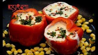 Innovative recipe of RED BOAT ।। রেড বোট বানাবেন কীভাবে ।।