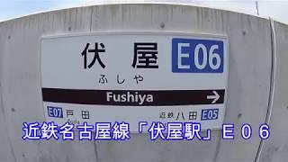 近鉄電車名古屋線「伏屋駅」E06【列車撮影】