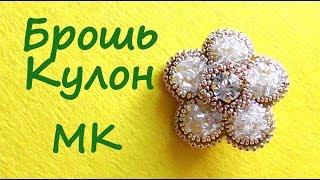 Брошь кулон Цветочек из бисера  Вышивка бисером МК
