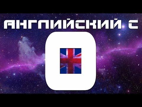 Понимай английский на слух - Puzzle English