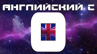 видео Английский для начинающих бесплатно онлайн (аудио). Часть 1