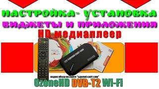 #7 Медиаплеер OzoneHD t2 wi- fi обзор ПРИЛОЖЕНИЯ, софт, на Android (2я часть)