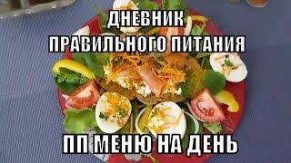 ПП РАЦИОН! КАК ПОХУДЕТЬ? ПП FOOD BOOK! ПП МЕНЮ на День! День в моей ТАРЕЛКЕ! Elena France