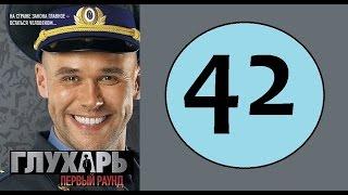 Глухарь 42 серия (1 сезон) (Русский сериал, 2008 год)