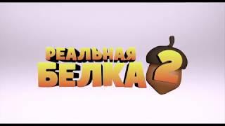 Реальная Белка 2 — Русский трейлер #2 2017