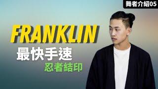 【這就是街舞S2】|讓羅志祥跟易烊千玺眼睛發亮的人物?擁有鬼畜結印之手的高材生【那些舞者#5】#FranklinYu