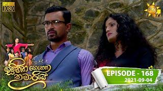 Sihina Genena Kumariye | Episode 168 | 2021-09-04 Thumbnail