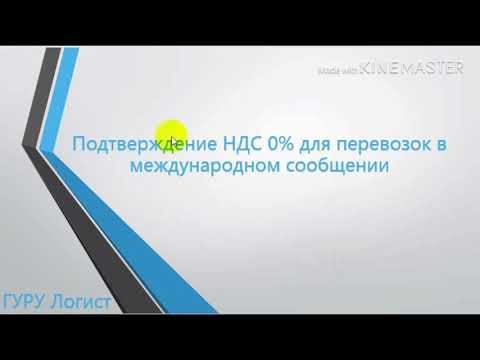 НДС 0% при международных перевозках