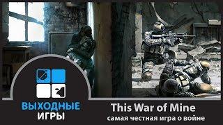 Самая честная игра о войне This War of Mine - Выходные игры [Android игры, iOS игры]