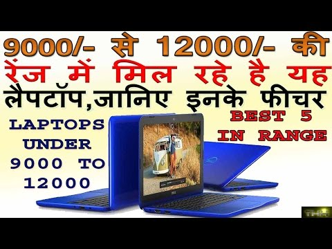 Top 5 Best Laptops under 12999 in India.5 best cheapest laptops under 10000.Top5 laptops under 12000