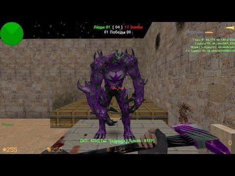Counter-Strike 1.6:Зомби Сожри Меня Полностью #334 cерия [VIP+ADMIN+LORD]