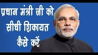 Direct Complaint To PM | प्रधानमंत्री श्री नरेंद्र मोदी जी को डायरेक्ट शिकायत कैसे करें 🙏