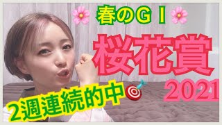 【桜花賞】3週連続的中なるか!?ソダシ?サトノレイナス?私が選ぶのはこの子だぁ♪