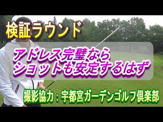 検証ラウンド【アドレス完璧ならショットも安定するはず】前半 宇都宮ガーデンゴルフクラブOUTコース