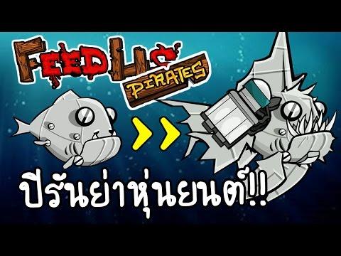 Feed Us Pirates - ปิรันย่าหุ่นยนต์!! [ เกมส์มือถือ ]