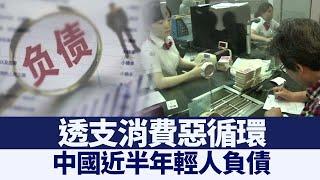 透支消費惡循環 中國近半年輕人負債|@新唐人亞太電視台NTDAPTV |20201226 - YouTube