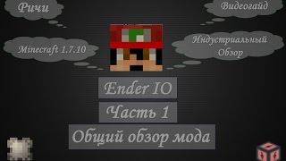 [Гайд] #1 - Общий обзор мода - Хороший русский гайд по моду Ender IO {1.7.10}